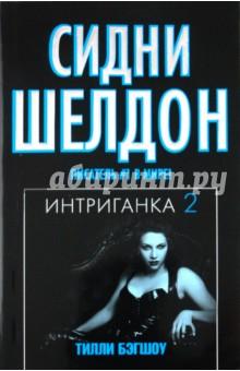 Михалков сергей сказки читать