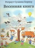 Ротраут Бернер - Весенняя книга (виммельбух) обложка книги