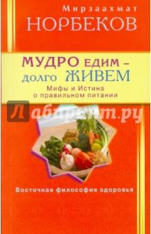 наука о правильном питании
