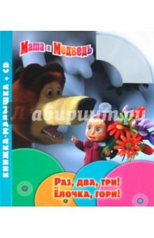 Маша и Медведь. Раз, два, три! Елочка, гори! Книжка-малышка (+CD)