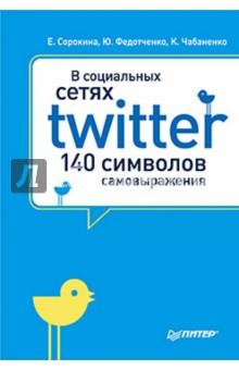 В социальных сетях. Twitter - 140 символов самовыражения - Сорокина, Федотченко, Чабаненко