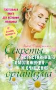 Лилия Дмитриевская: Настольная книга для истинной женщины. Секреты естественного омоложения и очищения организма