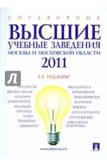 Высшие учебные заведения Москвы и Московской области 2011