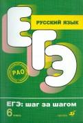 Капинос, Пучкова, Цыбулько: Русский язык. ЕГЭ. Шаг за шагом. 6 класс