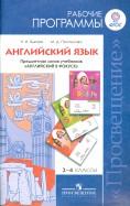 Быкова, Поспелова: Английский язык. Рабочие программы. Предметная линия учебников