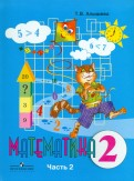 Татьяна Алышева - Математика. 2 класс. Учебник для организаций с адаптированными программами. В 2-х частях. Часть 1 обложка книги