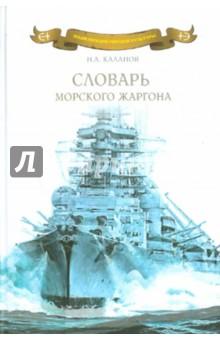 Словарь морского жаргона