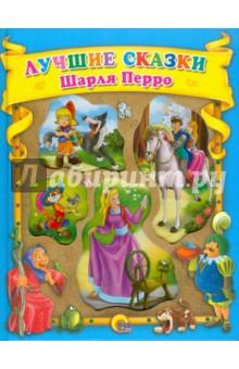 Купить Шарль Перро: Лучшие сказки Шарля Перро ISBN: 978-5-378-03232-7