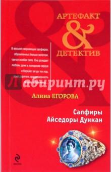 Сапфиры Айседоры Дункан - Алина Егорова