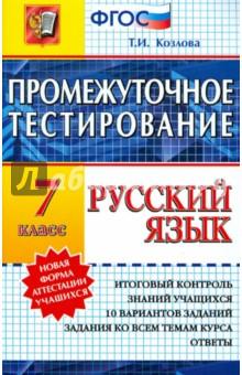 Тамара Козлова: Русский язык. 7 класс. Промежуточное тестирование. ФГОС  - купить со скидкой