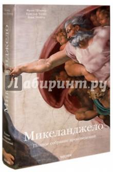 Микеланджело. Полное собрание произведений (без футляра) - Цельнер, Тоенес, Поппер
