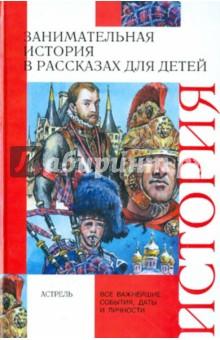 Занимательная история в рассказах для детей - Чудакова, Громов