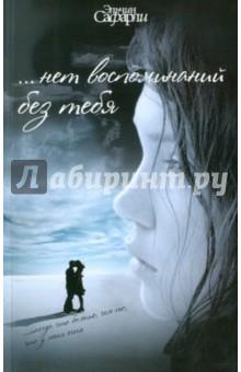 …нет воспоминаний без тебя; Любовь со дна Босфора - Эльчин Сафарли
