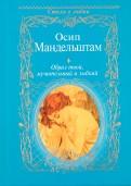 Осип Мандельштам - Образ твой, мучительный и зыбкий обложка книги