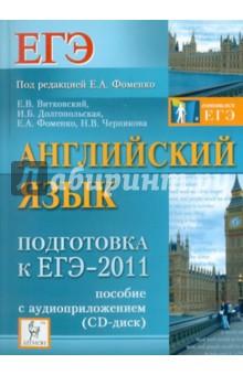 Английский язык. Подготовка к ЕГЭ-2011 (+CD) - Фоменко, Витковский, Долгопольская, Черникова