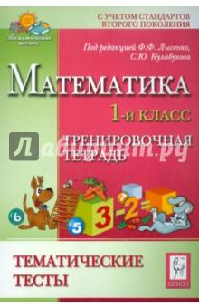 Математика. Тематические тесты. 1 класс. Тренировочная тетрадь - Иванова, Ольховая