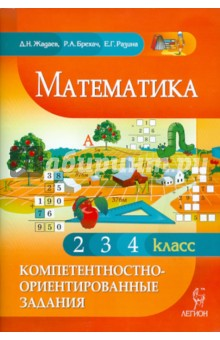 Математика. Компетентностно-ориенторованные задания. 2, 3, 4 классы - Жадаев, Брехач, Разина