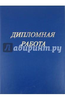 Папка дипломная работа купить в перми скачать реферат четырехугольники