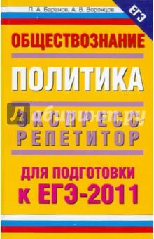 Обществознание. Политика. Экспресс-репетитор для подготовки к ЕГЭ-201 - Баранов, Воронцов