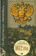 Руслан Скрынников: 1612 г. Сборник: Василий Шуйский. Три Лжедмитрия