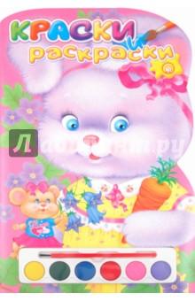 Купить Краски и раскраски. Зайчик ISBN: 978-5-9287-2342-2
