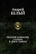 Андрей Белый: Полное собрание поэзии и прозы в 2-х томах. Том 2