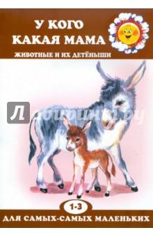 У кого какая мама - Л.Н. Павлова