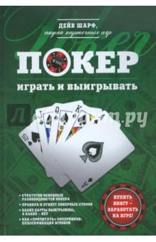 Покер: играть и выигрывать - Дейв Шарф