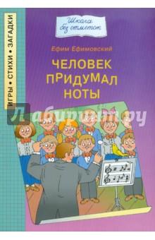 Человек придумал ноты - Ефим Ефимовский
