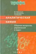 Васильев, Кочергина, Орлова: Аналитическая химия. Сборник вопросов, упражнений и задач