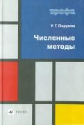 Ульян Пирумов: Численные методы