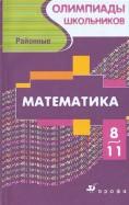 Александр Тонких: Математика. Районные олимпиады школьников 8-11 классов