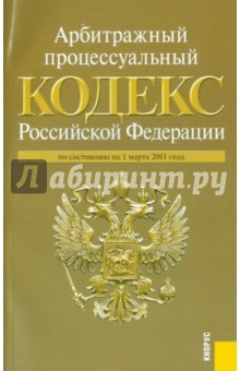 Арбитражный процессуальный кодекс РФ по состоянию на 01.03.11 года