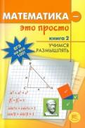 Асланян, Асланян, Худак: Математика-это просто. Для выпускников и абитуриентов. В 3-х книгах. Книга 2. Учимся размышлять