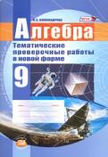Лидия Александрова: Алгебра.9 класс. Тематические проверочные работы в новой форме. ФГОС