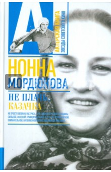 Не плачь, казачка - Нонна Мордюкова