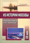 Ирина Канторович: Из истории Москвы. XХ век
