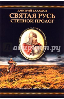 Степной пролог: Первая книга трилогии Святая Русь - Дмитрий Балашов