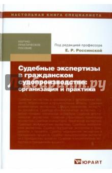 Судебные экспертизы в гражданском судопроизводстве: организация и практика