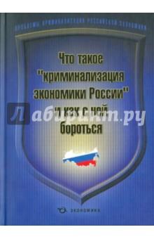 Что такое криминализация экономики России - А. Крылов