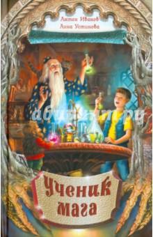 Ученик мага - Иванов, Устинова