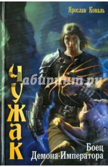 Купить Ярослав Коваль: Боец демона-императора ISBN: 978-5-9942-0743-7