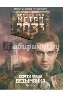 Метро 2033. Безымянка - Сергей Палий