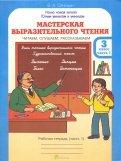 В. Синицын - Мастерская выразительного чтения. Рабочая тетрадь для 3 класса. В 2-х частях обложка книги
