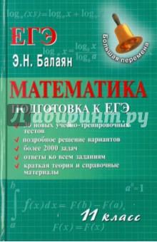 Купить Эдуард Балаян: Математика: 11 класс: подготовка к ЕГЭ ISBN: 978-5-222-18377-9