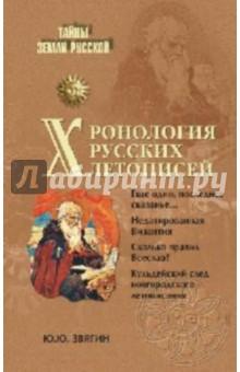 Хронология русских летописей - Юрий Звягин