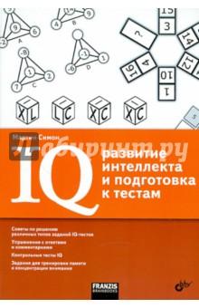 Купить Мартин Симон: IQ. Развитие интеллекта и подготовка к тестам ISBN: 978-5-9775-0173-6