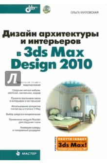 Дизайн архитектуры и интерьеров в 3ds Max Design 2010 - Ольга Миловская