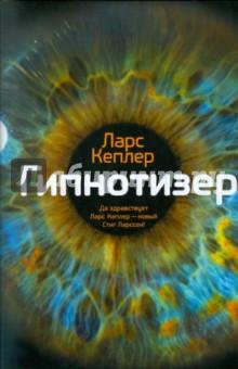 Гипнотизер - Ларс Кеплер