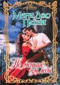 Мэри Патни - Не меньше чем леди обложка книги